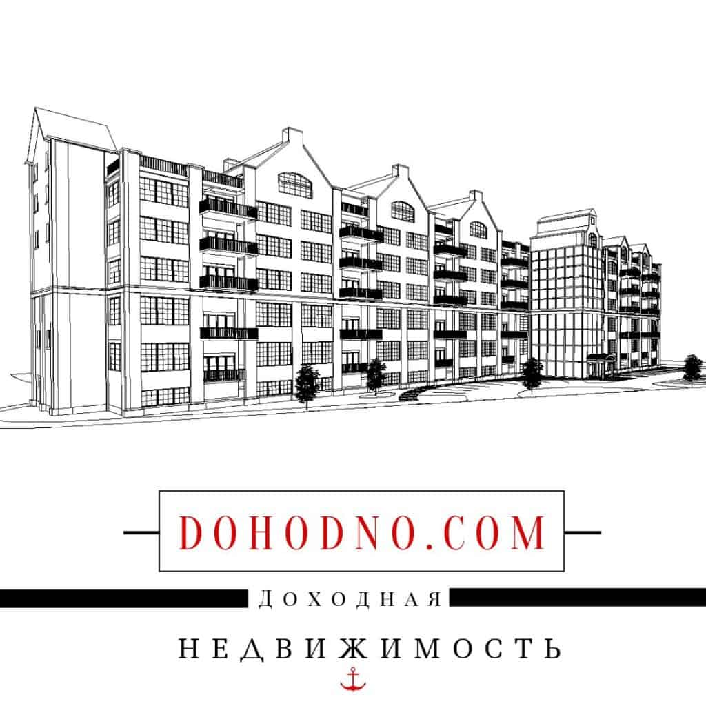 Доходная недвижимость