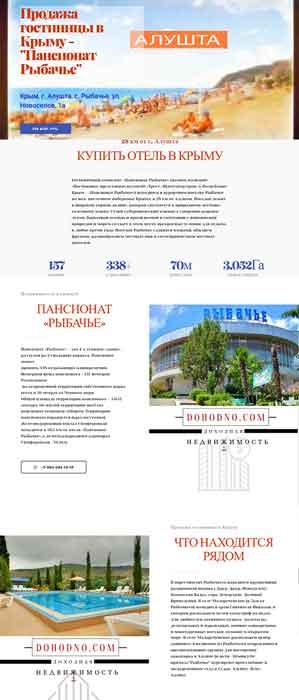 Пансионат Рыбачье скриншот страницы
