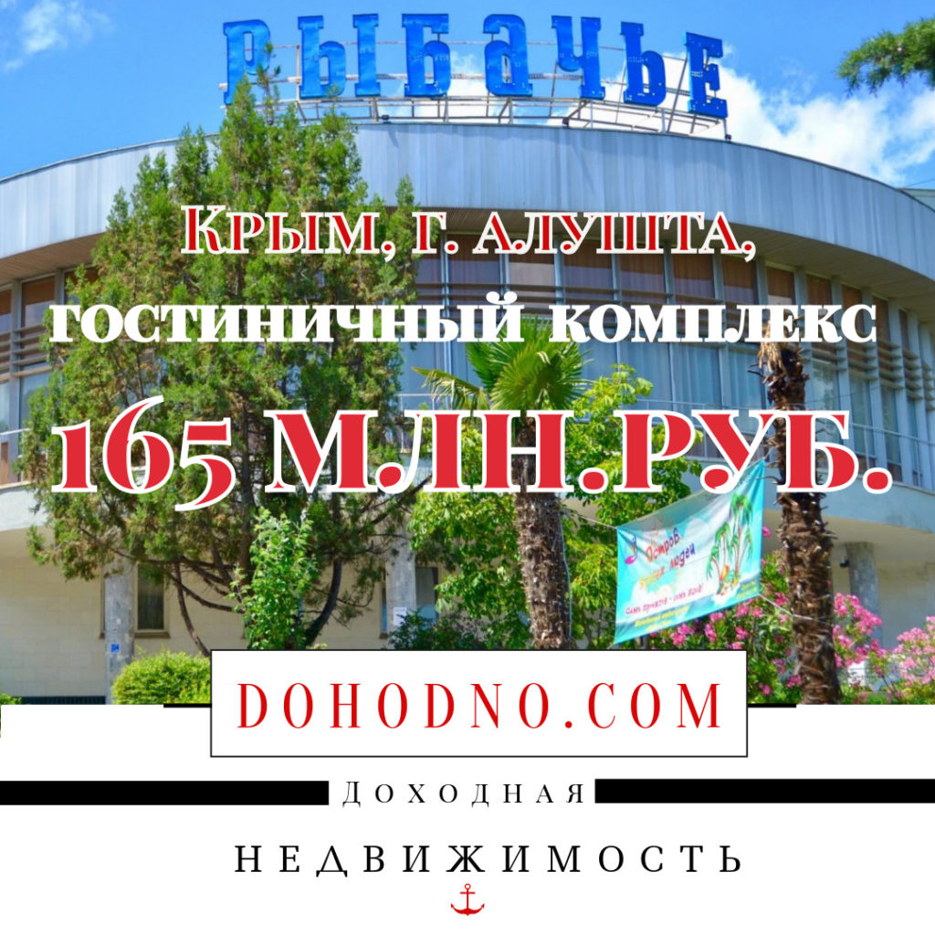Крым, Алушта, гостиничный комплекс