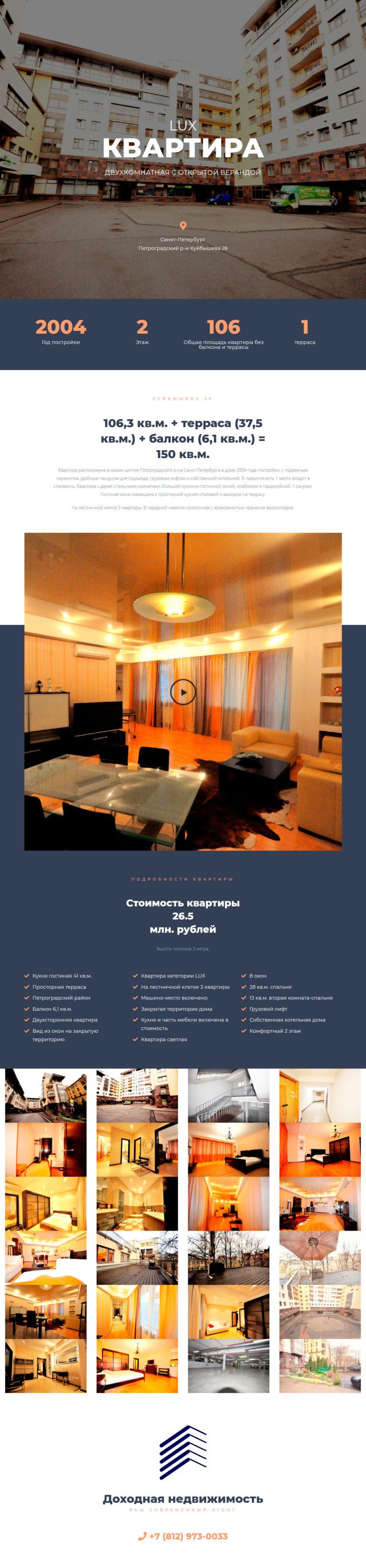 продать недвижимость без конкурентов
